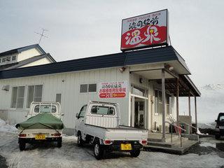 12.03.22-ekimae-onnsen.jpg