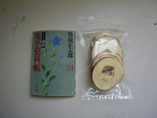 hosi-rinngo10.jpg